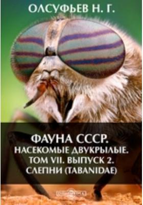 Фауна СССР. Насекомые двукрылые. Слепни (Tabanidae): монография. Т. VII, Вып. 2