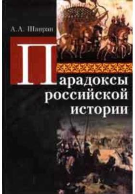 Парадоксы российской истории