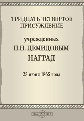 Тридцать четвертое, и последнее присуждение учрежденных П. Н. Демидовым наград. 25 июня 1865 года: публицистика
