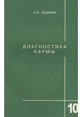 Диагностика кармы. Книга десятая : Продолжение диалога