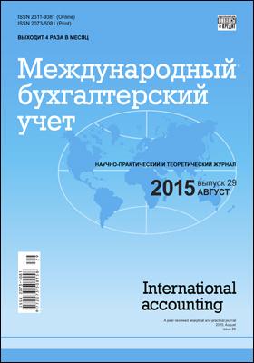 Международный бухгалтерский учет = Internation accounting: научно-практический и теоретический журнал. 2015. № 29(371)
