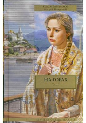 На горах. В 2-х томах. Том I. Части 1-2 : Роман