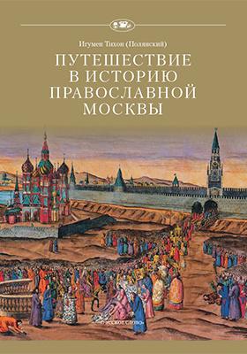 Путешествие в историю православной Москвы: научно-популярное издание