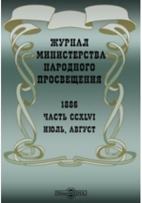 Журнал Министерства Народного Просвещения: журнал. 1886. Июль-август, Ч. 246