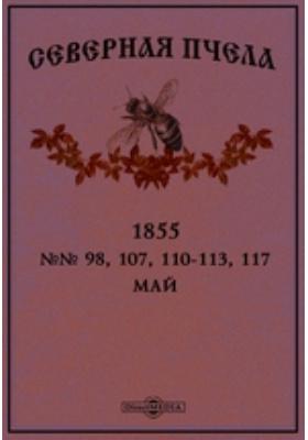 Северная пчела. 1855. №№ 98, 107, 110-113, 117, Май