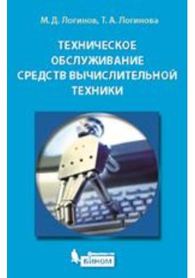 Техническое обслуживание средств вычислительной техники: учебное пособие