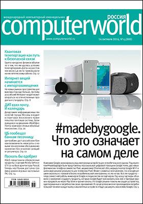 Computerworld Россия: международный компьютерный еженедельник. 2016. № 15(888)