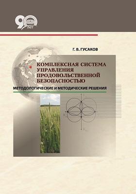 Комплексная система управления продовольственной безопасностью : методологические и методические решения: монография