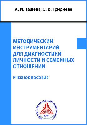Методический инструментарий для диагностики личности и семейных отношений: учебное пособие