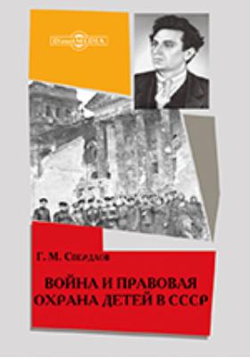 Война и правовая охрана детей в СССР