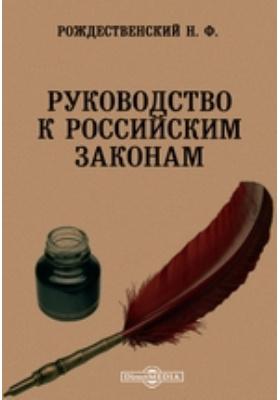 Руководство к российским законам