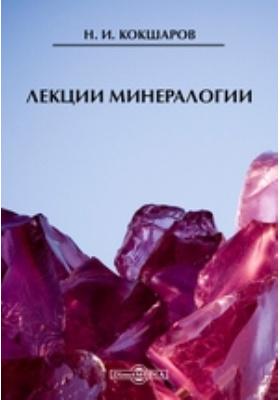 Лекции минералогии