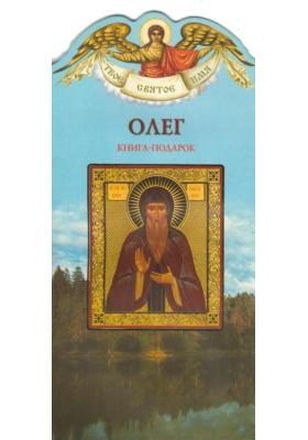 Олег : Книга-подарок