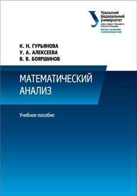 Математический анализ: учебное пособие