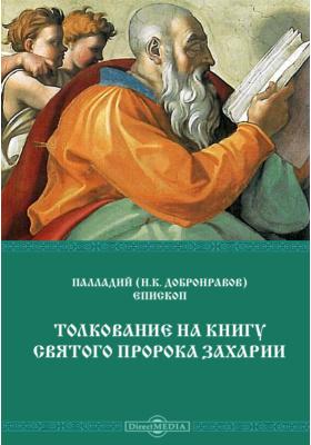 Толкование на книгу святого пророка Захарии