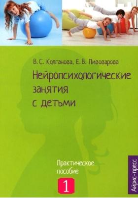 Нейропсихологические занятия с детьми. В 2 частях. Часть 1 : Практическое пособие