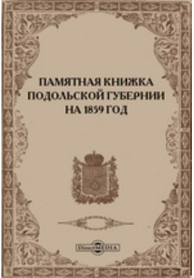 Памятная книжка Подольской губернии на 1859 год: монография