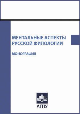 Ментальные аспекты русской филологии: монография