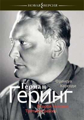 Герман Геринг : Второй человек Третьего рейха