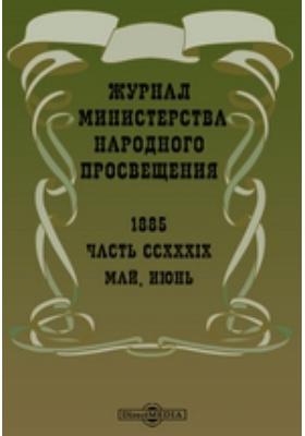 Журнал Министерства Народного Просвещения. 1885. Май-июнь, Ч. 239