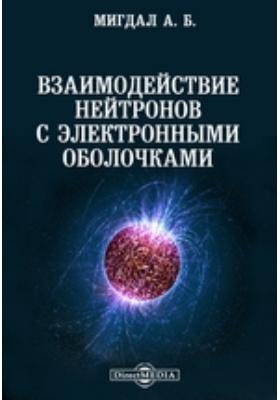 Взаимодействие нейтронов с электронными оболочками