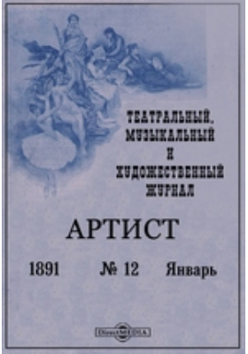 Артист. Театральный, музыкальный и художественный журнал. 1891. № 12, Январь. Январь