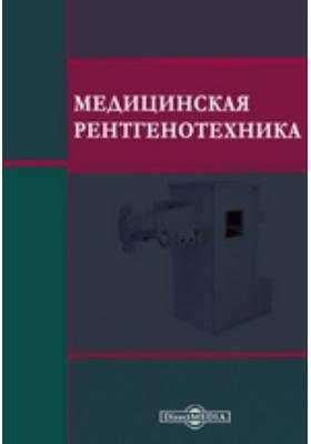 Медицинская рентгенотехника