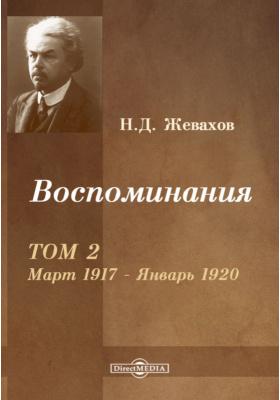 Воспоминания. Т. 2. Март 1917 - январь 1920