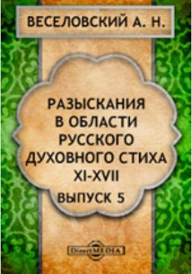 Разыскания в области русского духовного стиха. Вып. 5, Ч. 11-17