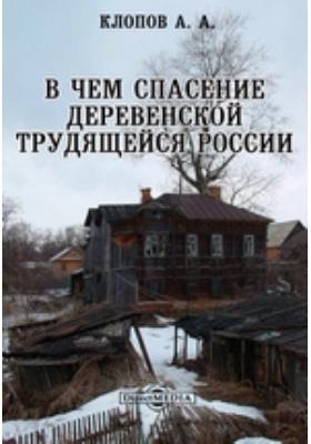 В чем спасение деревенской трудящейся России