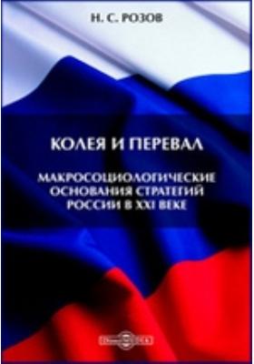 Колея и перевал : макросоциологические основания стратегий России в XXI веке
