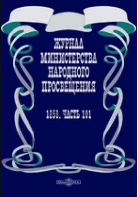 Журнал Министерства Народного Просвещения: журнал. 1858, Ч. 101