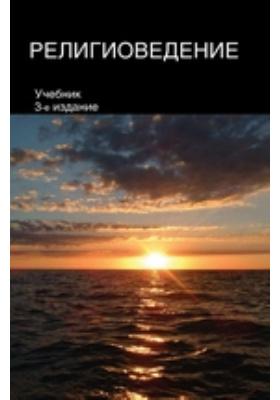 Религиоведение: учебник