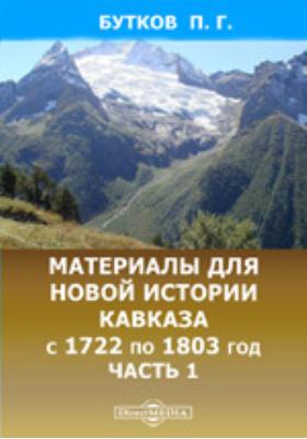 Материалы для новой истории Кавказа с 1722 по 1803 год, Ч. 1