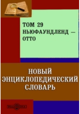 Новый энциклопедический словарь: словарь. Том 29. Ньюфаундленд — Отто
