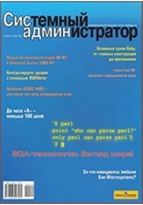 Системный администратор: журнал. 2009. № 10 (83)