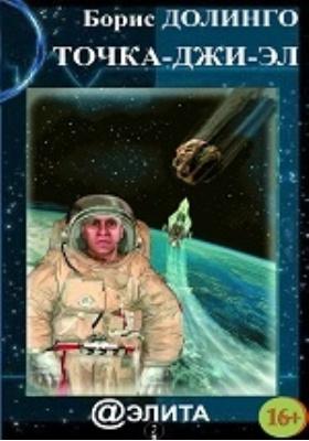 Точка-джи-эл : фантастический роман в новеллах: художественная литература