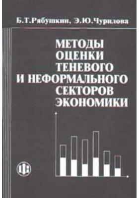 Методы оценки теневого и неформального секторов экономики