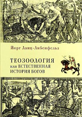 Теозоология, или Естественная история богов: научно-популярное издание
