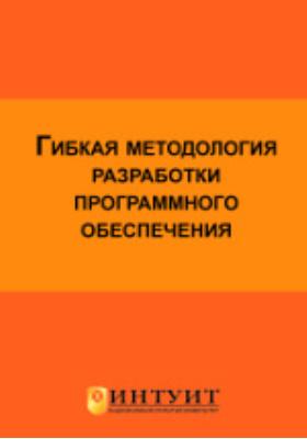 Гибкая методология разработки программного обеспечения: курс