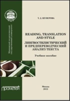 Reading, Translation and Style  : лингвостилистический и предпереводческий анализ текста: учебное пособие