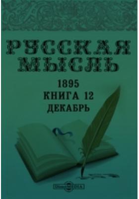 Русская мысль. 1895. Книга 12, Декабрь