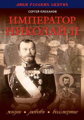 Император Николай II : Жизнь, Любовь, Бессмертие: иллюстрированное издание