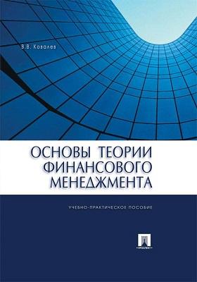 Основы теории финансового менеджмента : учебно-практическое пособие: учебное пособие