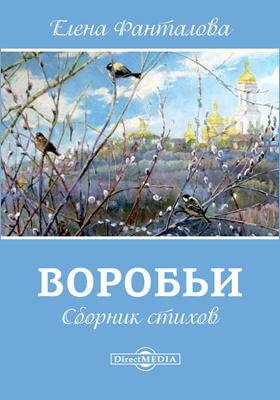 Воробьи : сборник стихов: художественная литература