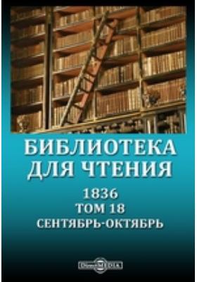 Библиотека для чтения: журнал. 1836. Т. 18, Сентябрь-октябрь