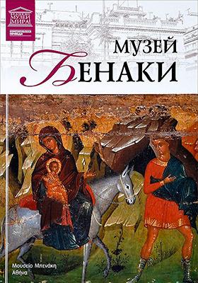 Т. 79. Музей Бенаки