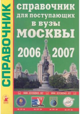 Справочник для поступающих в вузы Москвы. 2006-2007