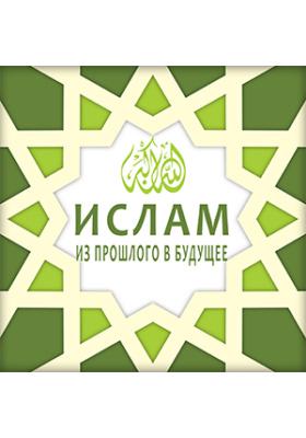 Ислам: из прошлого в будущее