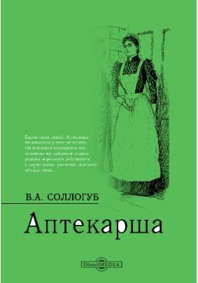 Аптекарша: художественная литература